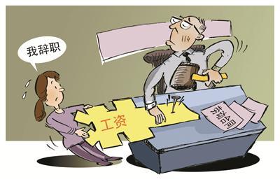单位拖延发放工资 甬1职工提前辞职公司要扣部分工资