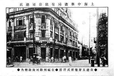 位于上海的中华书局