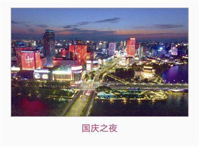 甬城国庆节夜景水贵仙摄