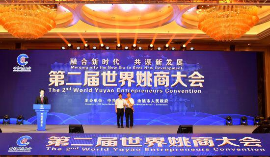 图为:第二届世界姚商大会现场表彰。 何蒋勇 摄