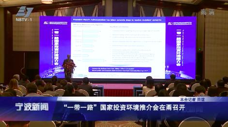 资料图 截图于宁波电视台