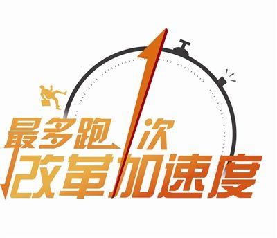 宁波设立的最多跑一次专席 服务满意度达97%