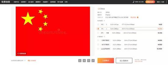不过,目前国旗国徽图片均已被删除,显示页面不存在。