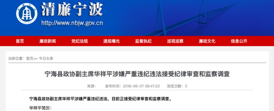 中共宁波市纪律检查委员会、宁波市监察委员会官网6月7日发布的消息