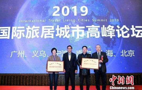 首届中国国际旅居城市高峰论坛日前在广州举行。 程景伟 摄