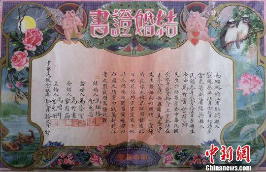 图为:民国时期浙江绍兴的婚书 范宇斌 摄