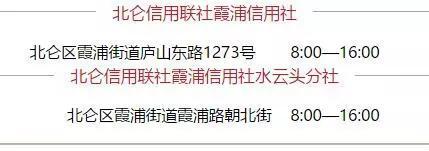 (北仑发布综合编辑,资料来源:北仑区社保卡中心、北仑新区时刊)