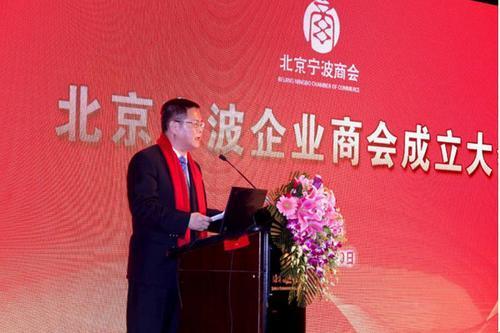 浙江省委常委、宁波市委书记郑栅洁在活动上致辞