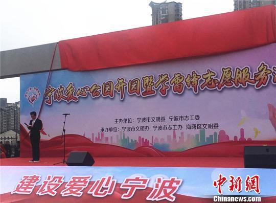 图为宁波爱心公园开园仪式 李佳赟 摄
