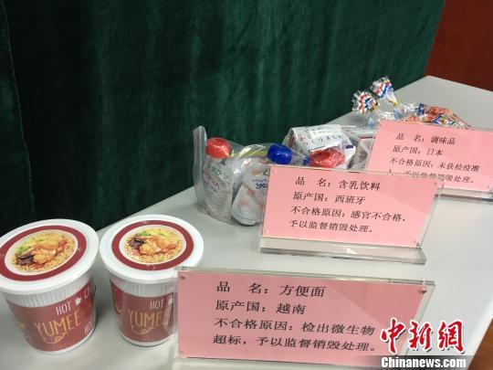 图为检出不合格进口食品。 林波 摄