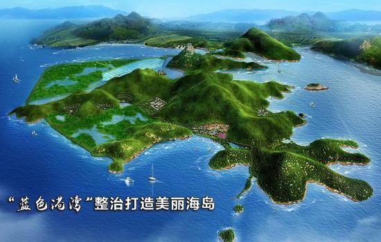 中央补助资金1.5亿元 象山花岙岛生态岛礁项目开工