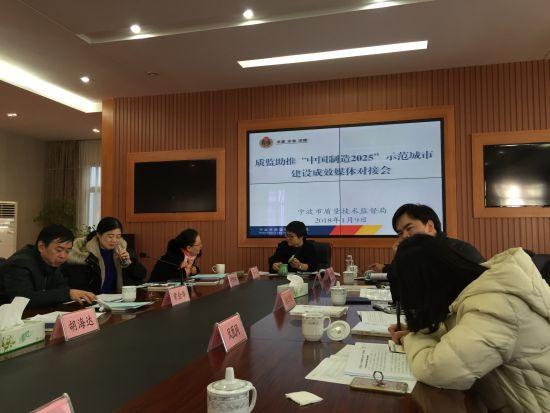 """图为质监助推""""中国制造2025""""示范城市建设成效媒体对接会现场。 林波 摄"""