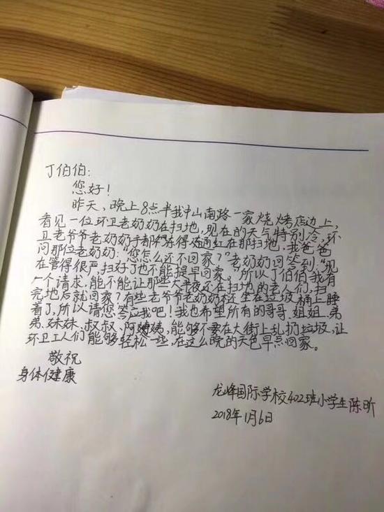 陈昕同学写给丁政的信