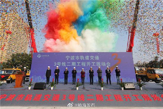 宁波轨道交通3号线二期工程开工 将与5号线一期贯通