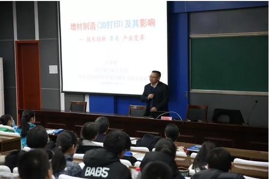 """北京航空航天大学王华明院士主讲《增材制造(3D打印)技术及其影响""""》;"""