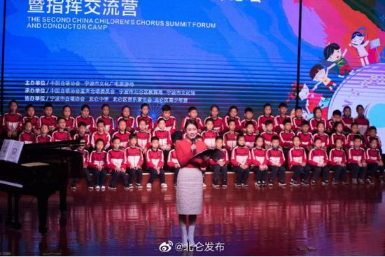 第二届中国童声合唱高峰论坛暨指挥交流营在北仑举行