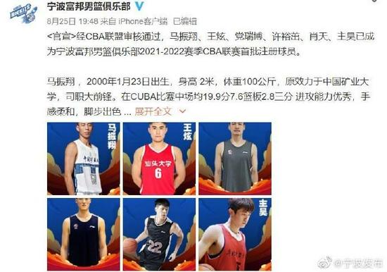 6名新秀3名租借球员 宁波富邦男篮9名球员正式加盟