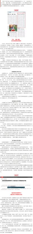 宁波传统制造业将改造和优化升级 重点央媒持续聚焦