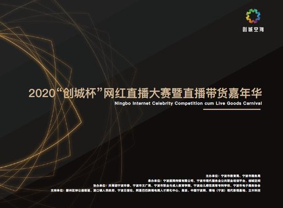 """赛事预告 寻找""""宁波李佳琦""""!2020""""创城杯""""网红直播大赛暨直播带货嘉年华即刻开启"""