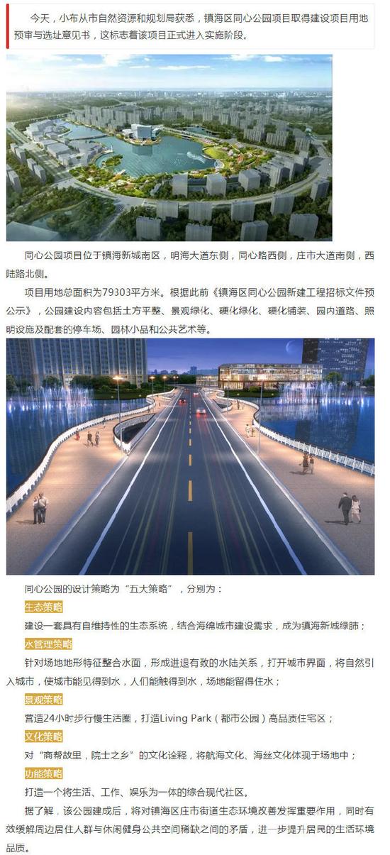 宁波镇海同心公园取得意见书 项目正式进入实施阶段