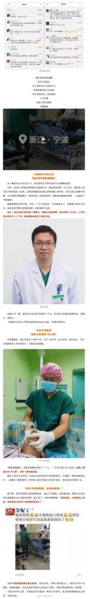 宁波一位医生病床前扮演孙悟空 逗哭泣的小朋友开心