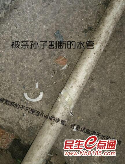 老人家里水管被恶意割断。