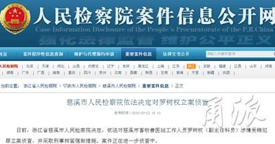 宁波两普通工作人员受贿被查