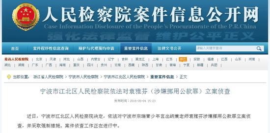 宁波两名教师涉嫌挪用公款罪 被采取强制措施