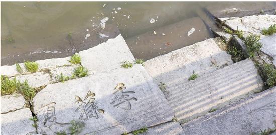 江北姚江大闸堤坝上潮水退去露出神秘石碑