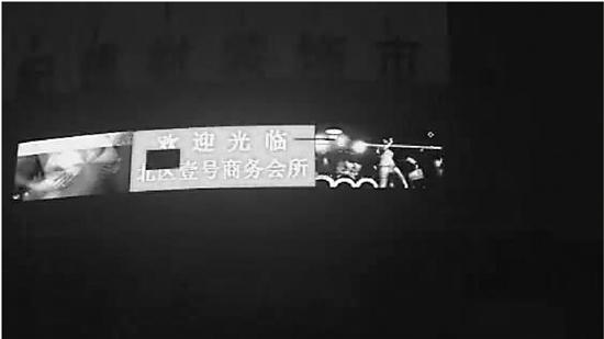 北仑1户外屏放火辣视频引争议