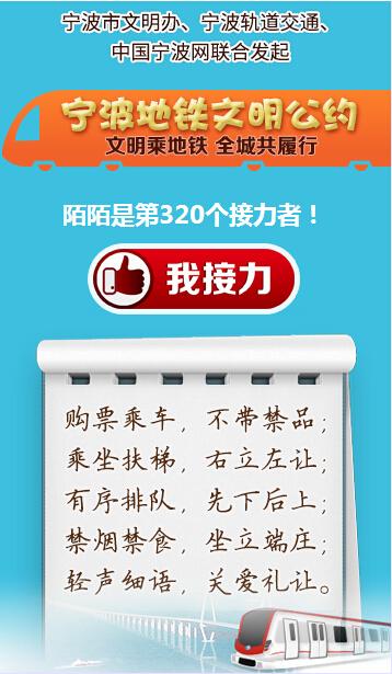 宁波首部地铁文明公约出炉 开展文明行系列主题活动
