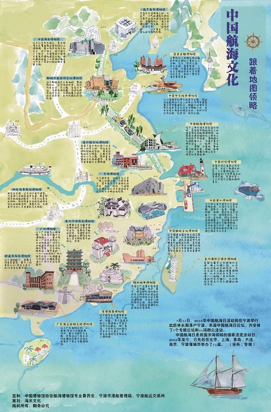 宁波超有爱妈妈手绘地图 带女儿领略中国航海文化