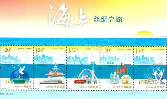 《海上丝绸之路》特种邮票