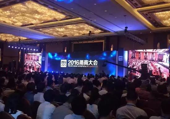 2016甬商大会举行