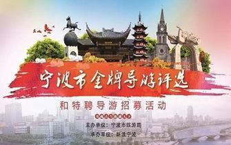 宁波市特聘导游公示名单