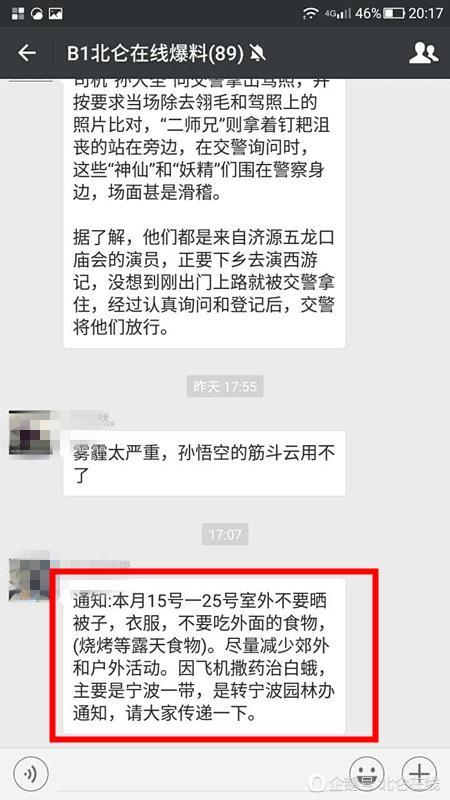 网传宁波本月15号到25号飞机撒药不要晒被是假消息