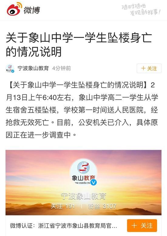象山县教育局官方微博通报。
