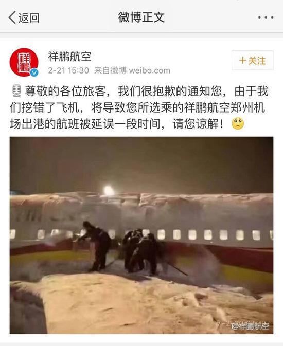 (祥鹏航空官方随后删除了这条微博)