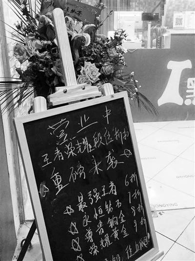 甬港北路上某奶茶店的促销招牌。记者朱锦华摄