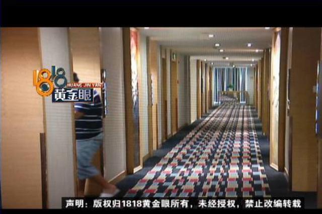 宁波酒店里一男子赤裸身体游荡还敲门 吓坏三个孩子