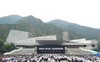 九寨沟举行公祭活动悼念遇难者
