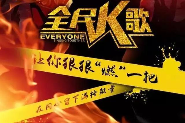 宁波全民k歌大赛盛大来袭