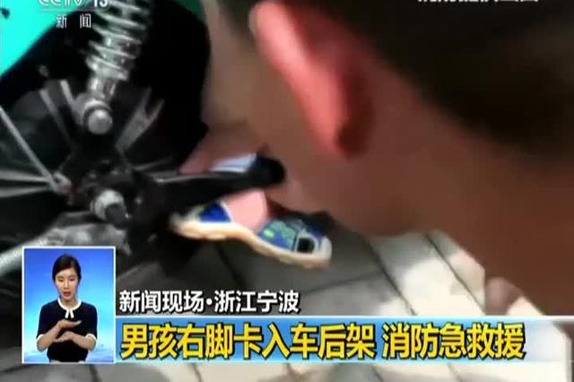 宁波一男孩右脚卡入车后架 消防急救援