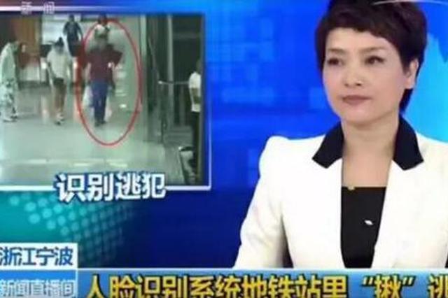 央视大赞找出犯罪嫌疑人的宁波地铁人脸识别系统