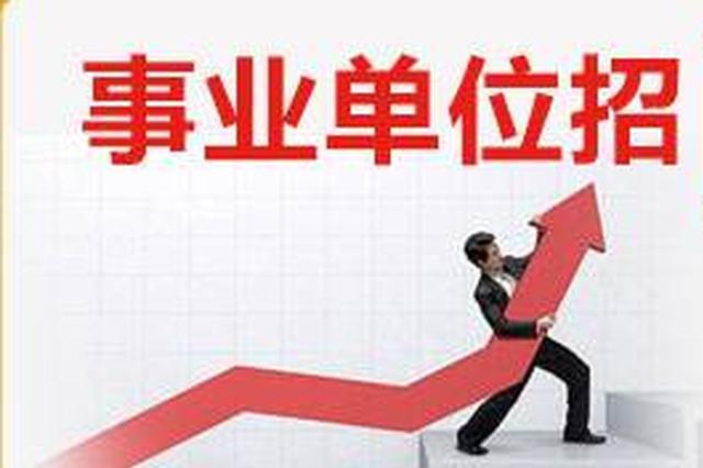 宁波三所院校要招事业编教师及工作人员共41名