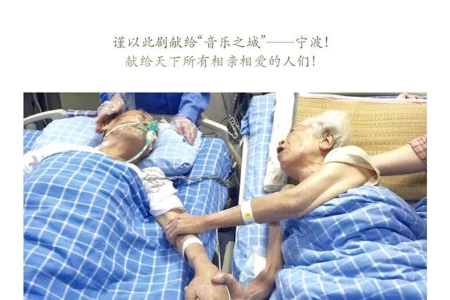 甬9旬老人医院牵手曾令数万人动容 原创音乐剧将推出