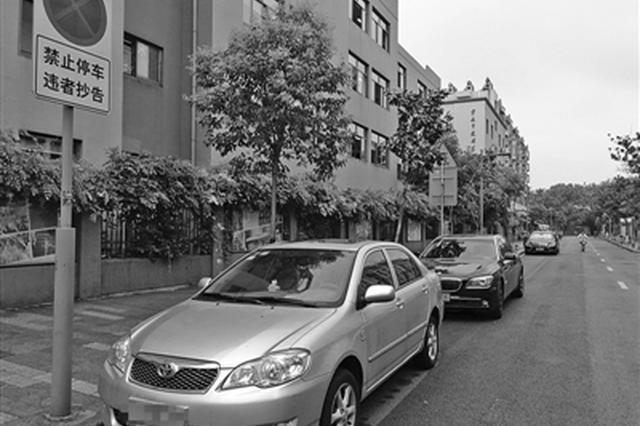 宁波违法停车随处可见 禁停牌几成摆设