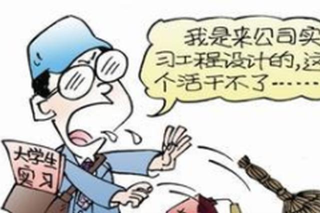 宁波女大学生实习结束没有补贴 公司:实在太懒