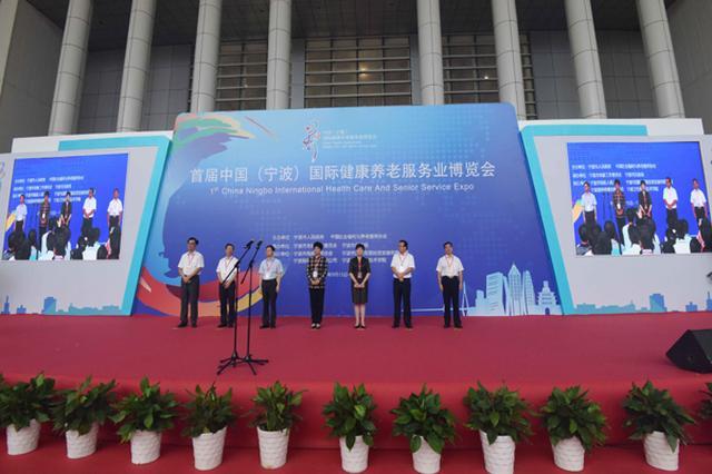 宁波首届中国国际健康养老服务业博览会落幕