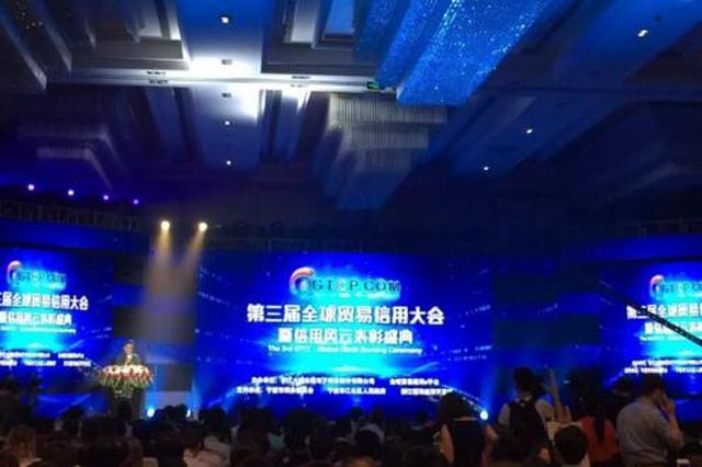 全球贸易信用大会在江北区举行 海外采购商云集